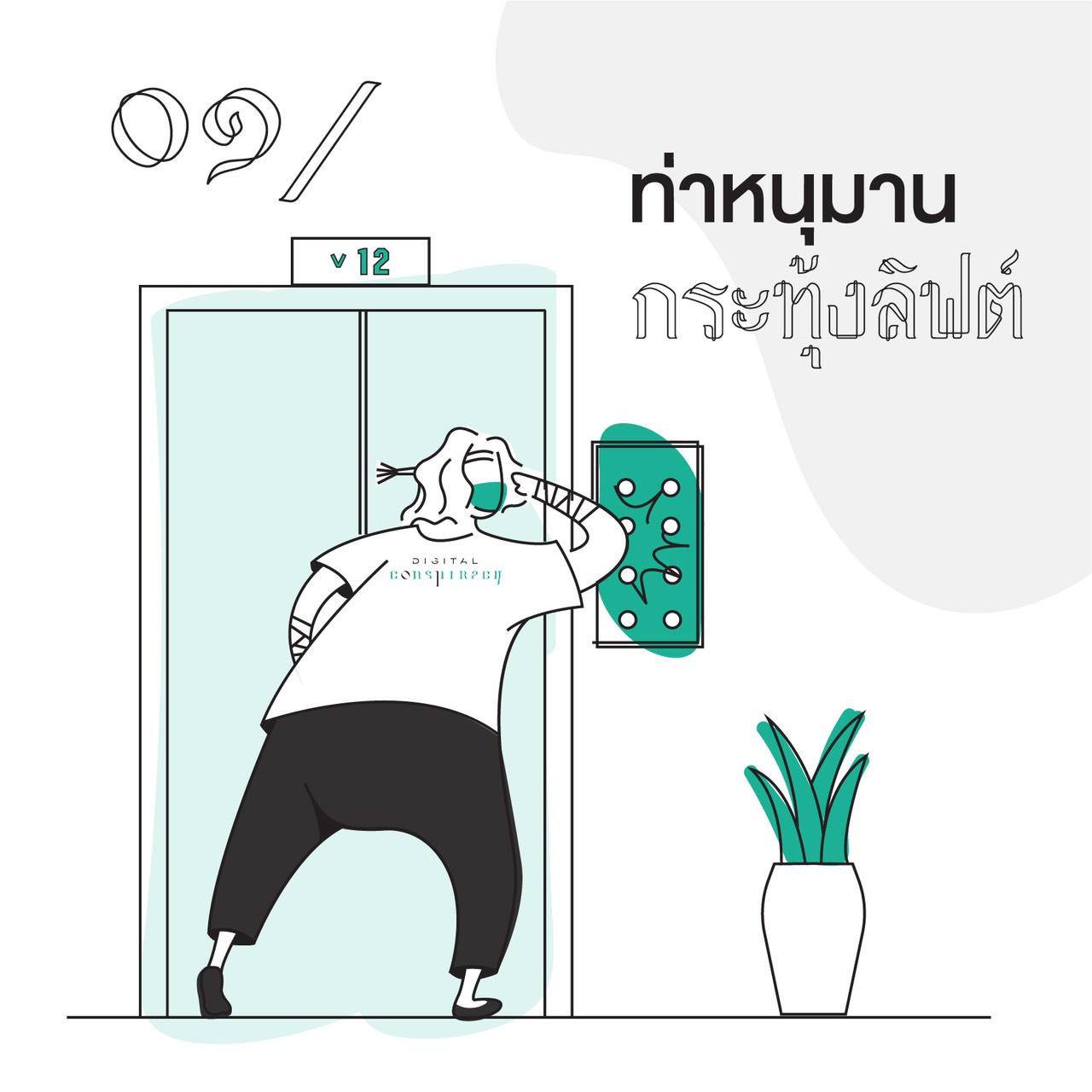 ๖ ท่ามวยไทย ห่างไกล COVID-19 - conspiracy creative digital agency