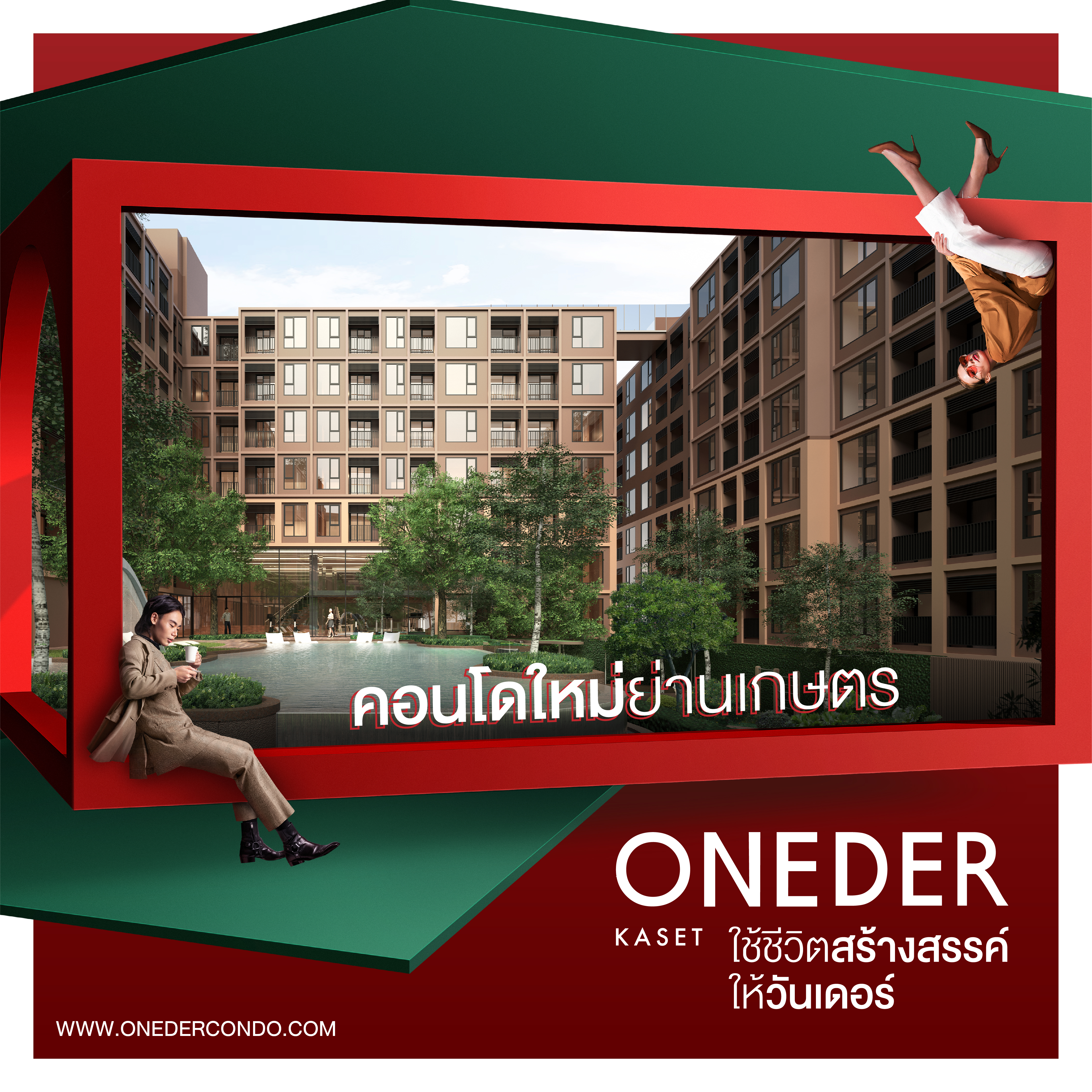 ONEDER - conspiracy creative digital agency